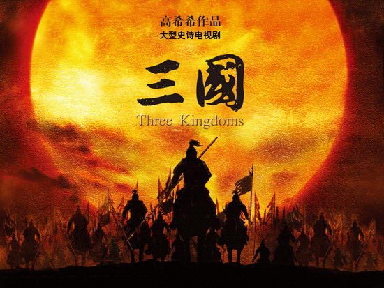Three-Kingdoms-2010